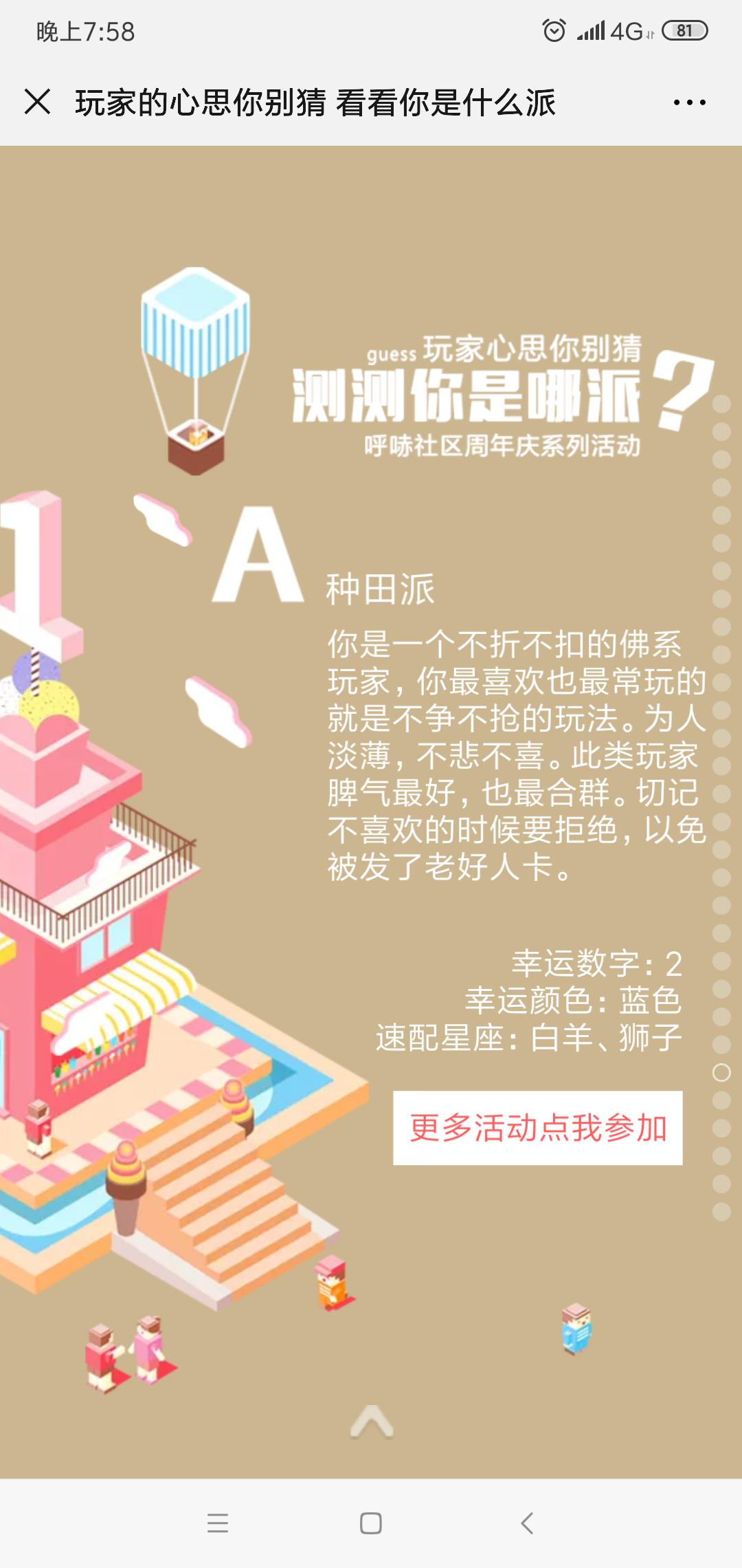 Screenshot_2019-07-25-19-58-41-010_com.tencent.mm.png
