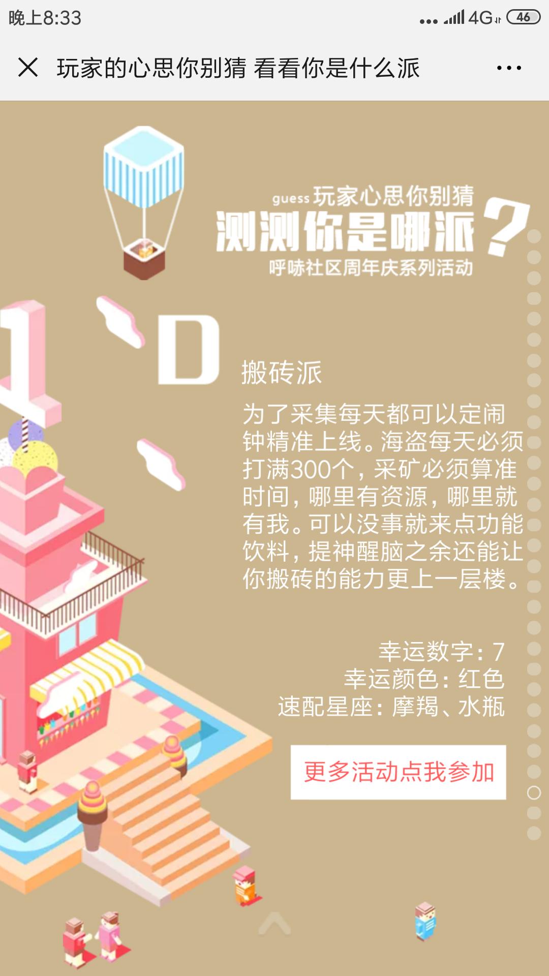 Screenshot_2019-07-25-20-33-21-375_com.tencent.mm.png