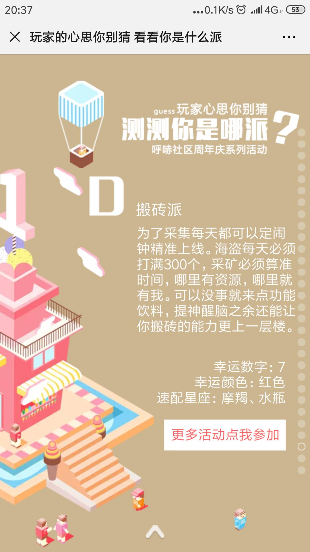 Screenshot_2019-07-25-20-37-07-592_com.tencent.mm.png