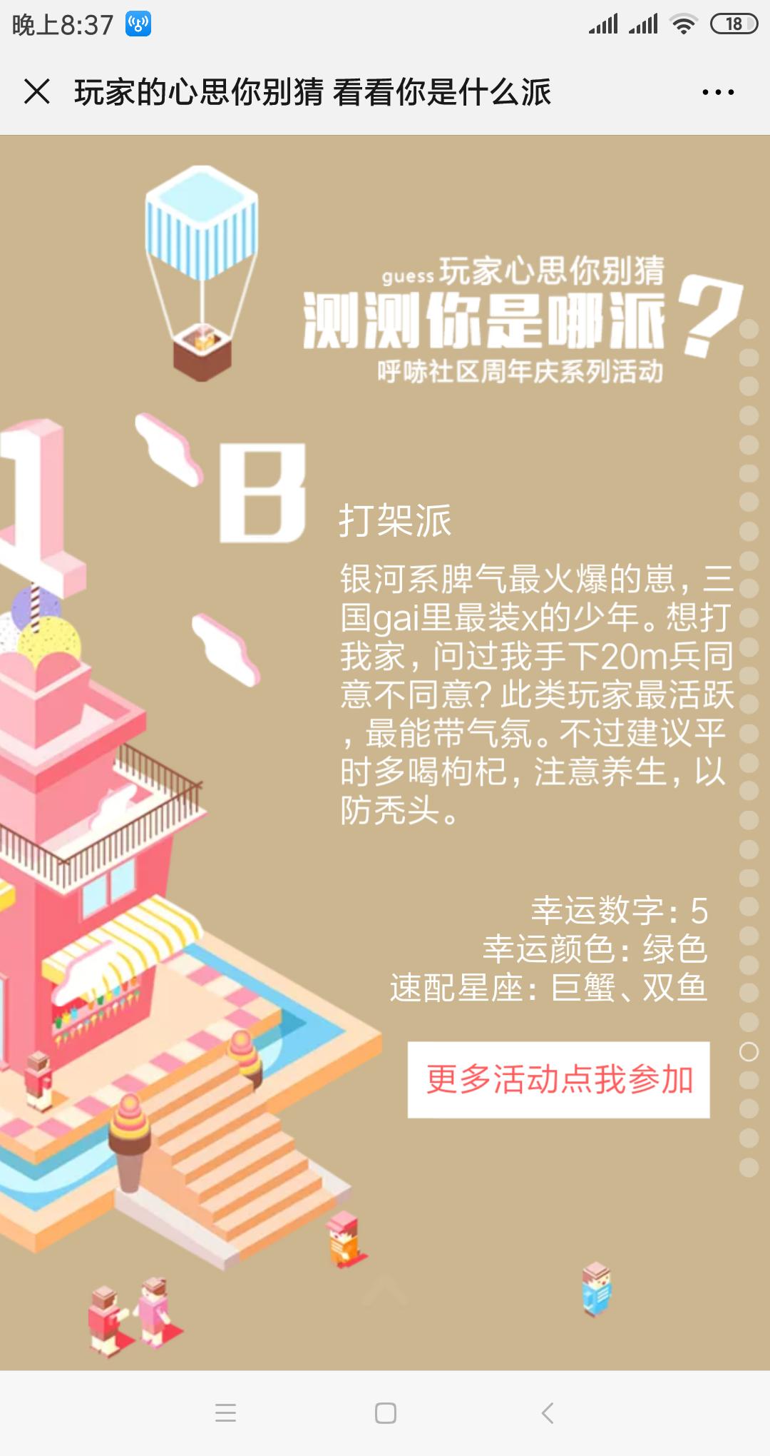 Screenshot_2019-07-25-20-37-04-975_com.tencent.mm.png