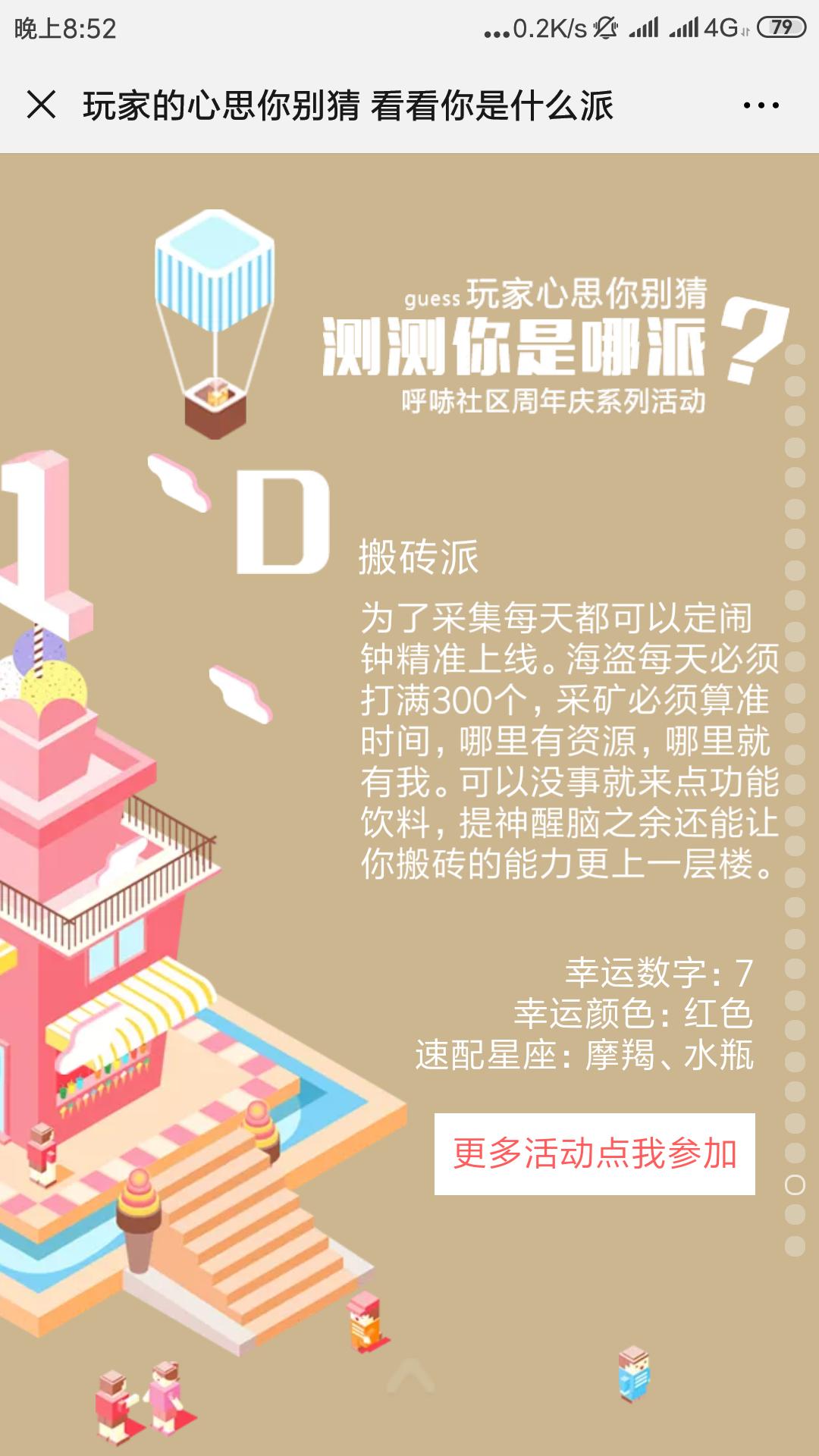 Screenshot_2019-07-25-20-52-03-752_com.tencent.mm.png