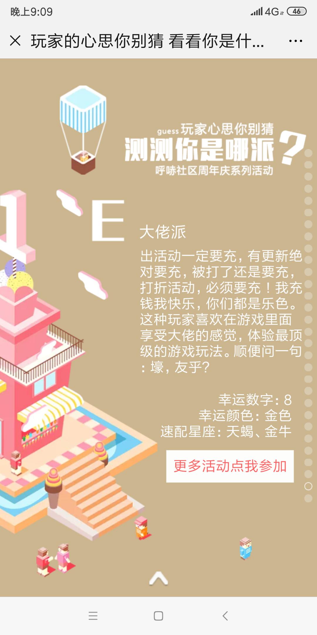 Screenshot_2019-07-25-21-09-04-882_com.tencent.mm.png