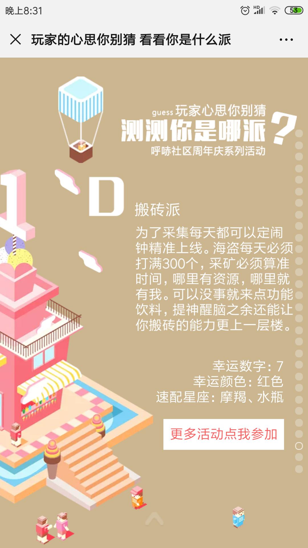 Screenshot_2019-07-25-20-31-53-256_com.tencent.mm.png