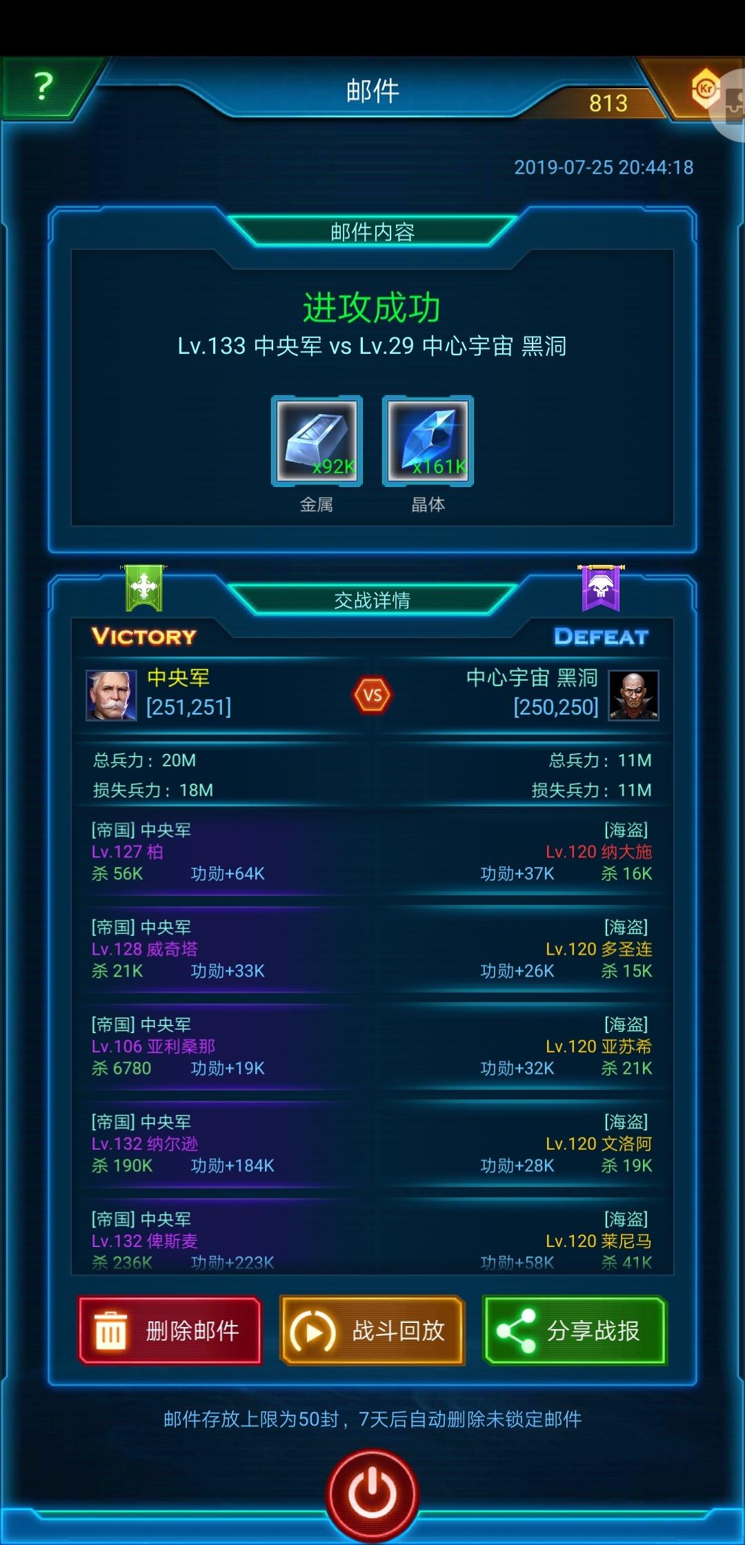 Screenshot_20190725_204706_com.jedigames.p16s.huawei.jpg