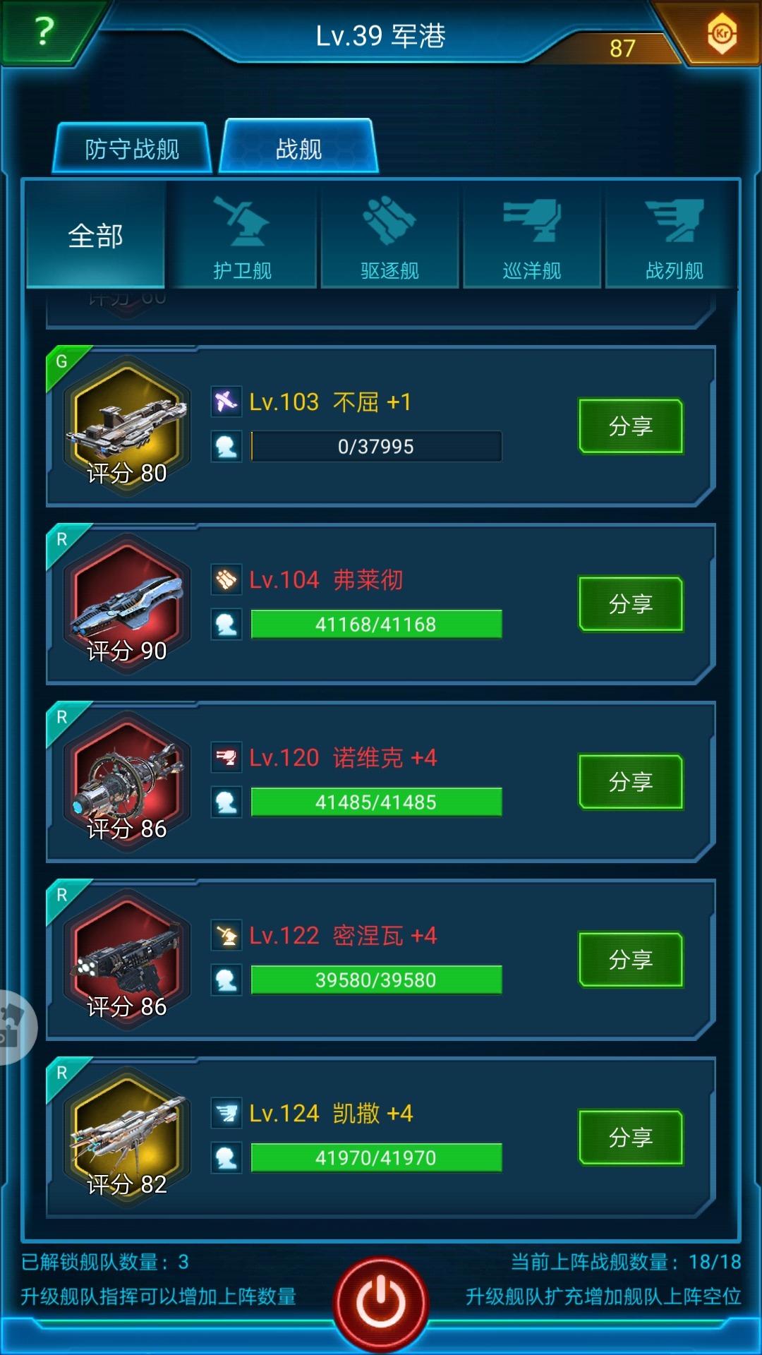 Screenshot_20190730_074439_com.jedigames.p16s.huawei.jpg