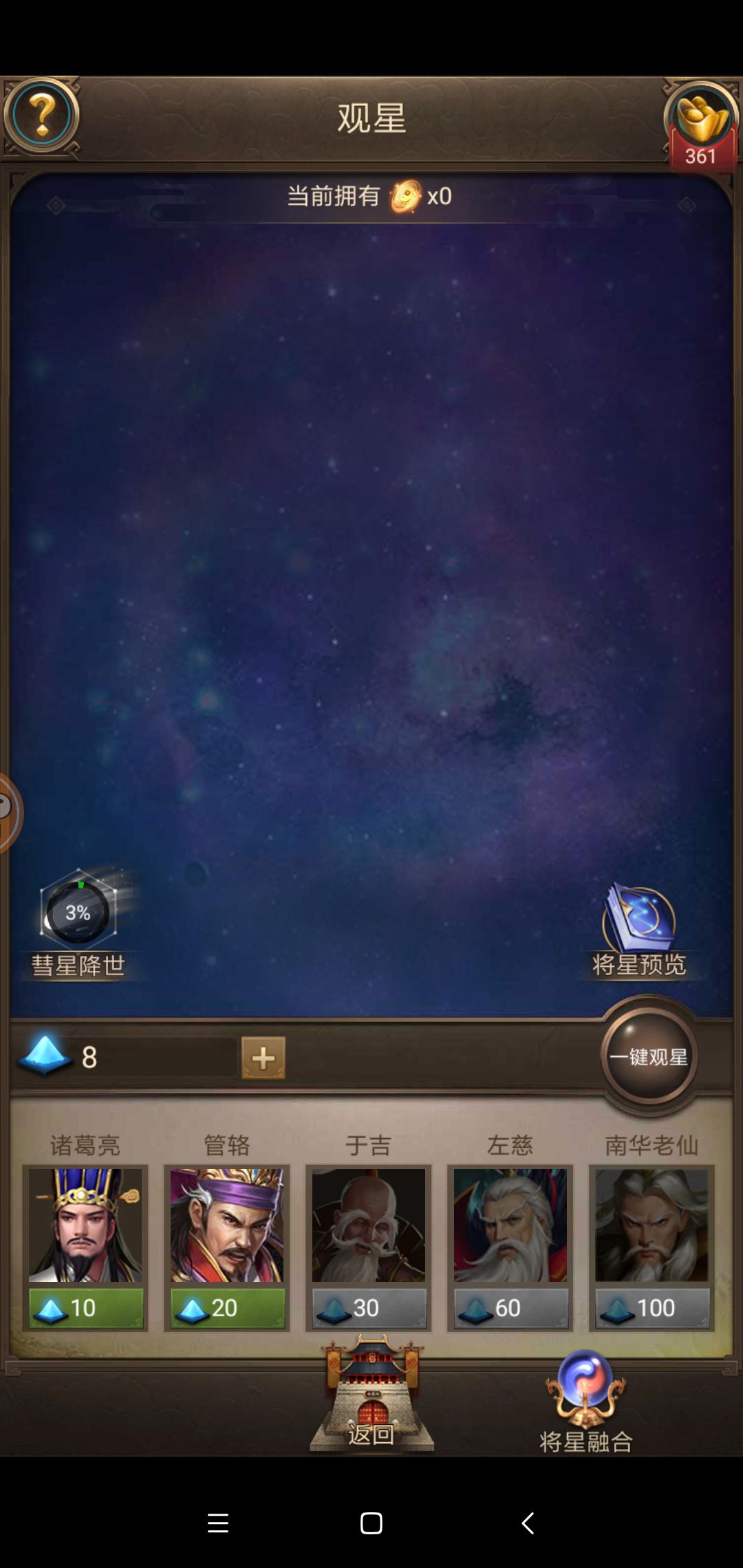 Screenshot_2019-07-31-21-34-05-855_com.tencent.tmgp.zhzz.wuhan.png