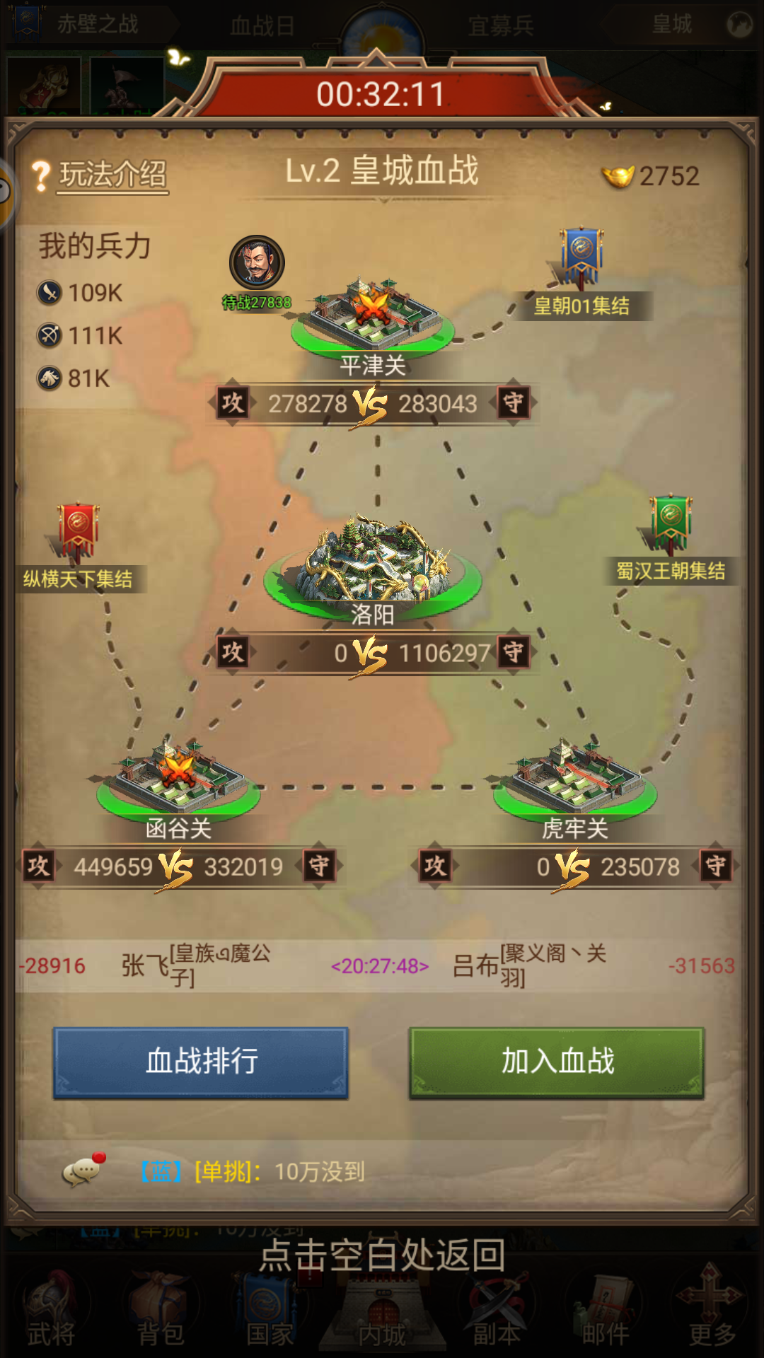 Screenshot_2019-08-02-20-27-50-907_com.juedigame.sgdjl.shoumeng.png