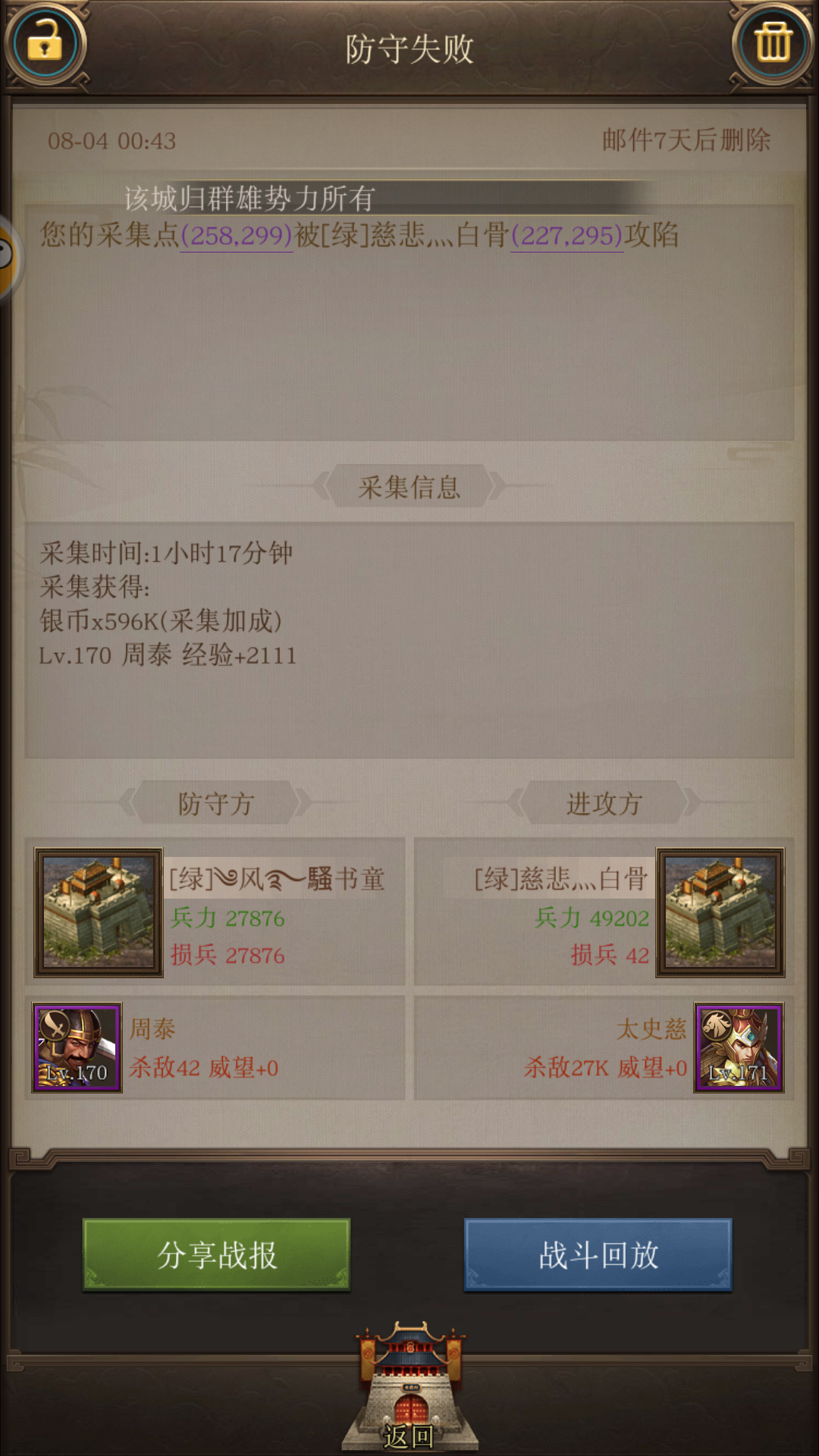 Screenshot_2019-08-04-01-11-23-139_com.juedigame.zhhzz.shoumeng.png