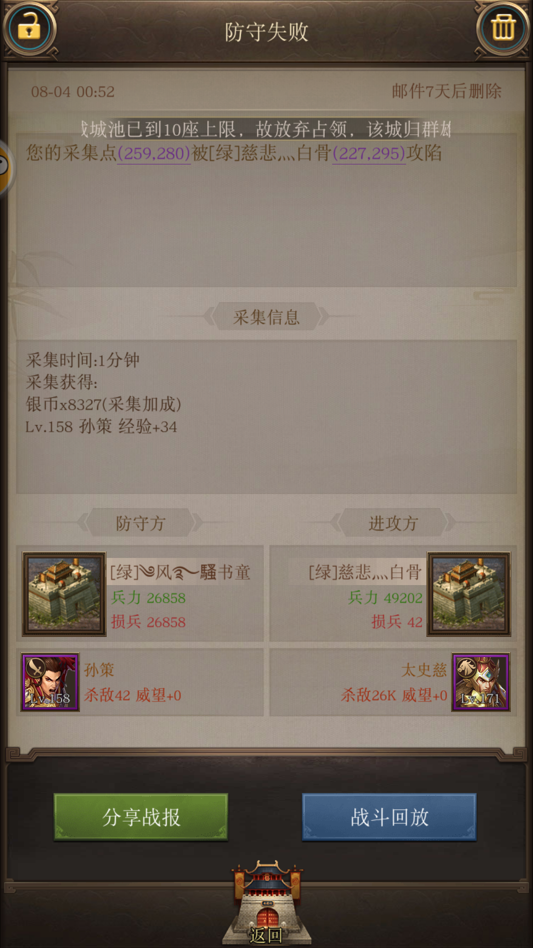 Screenshot_2019-08-04-01-11-15-011_com.juedigame.zhhzz.shoumeng.png