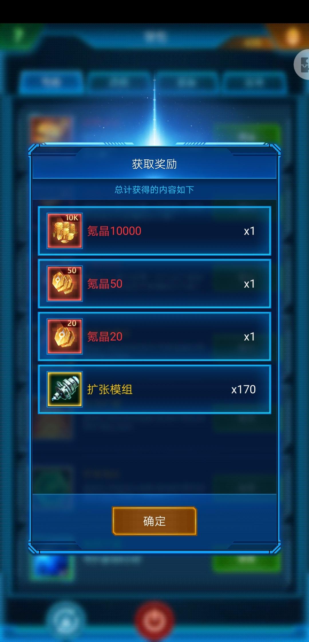 Screenshot_20190809_000136_com.jedigames.p16s.huawei.jpg