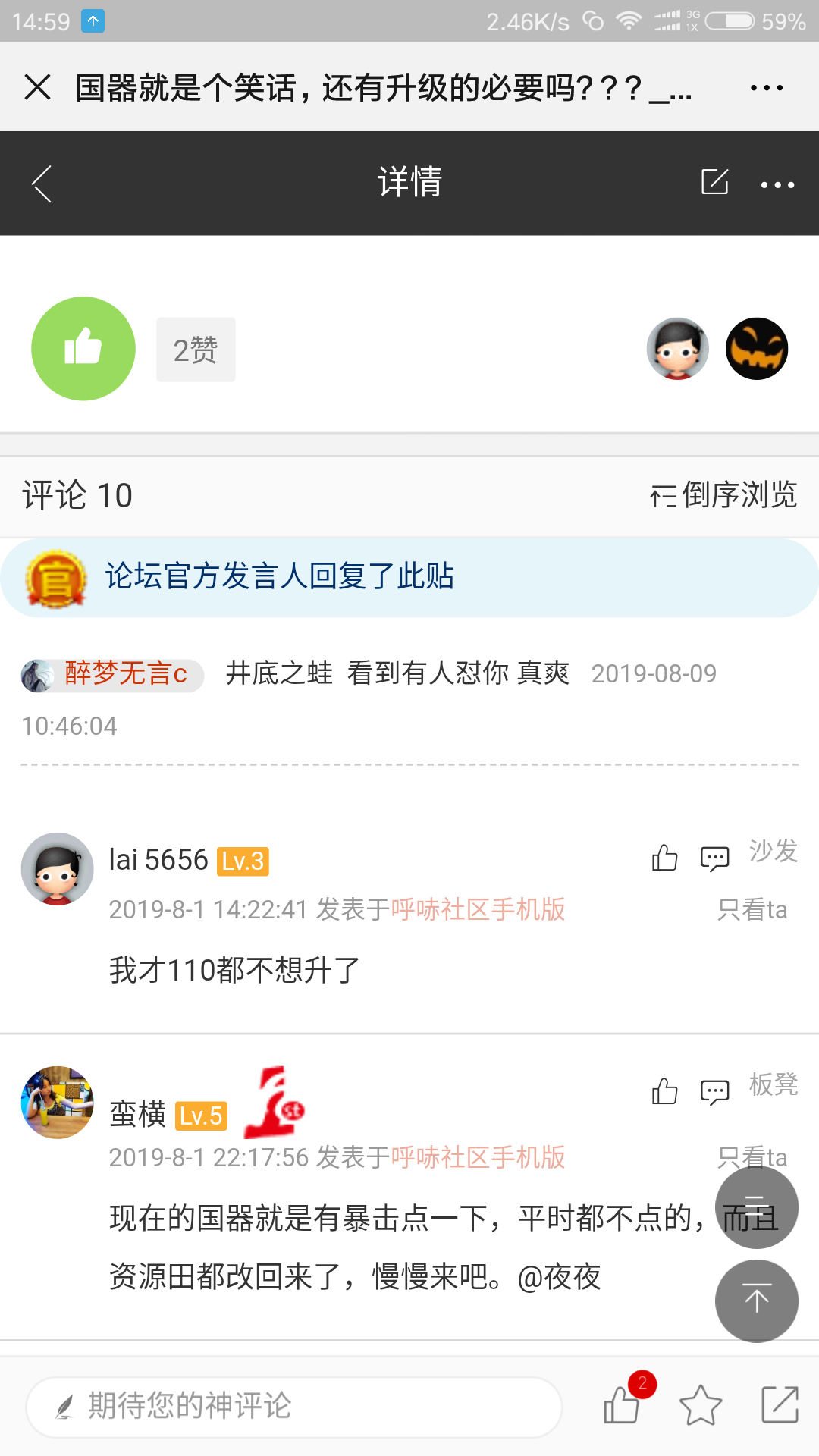 Screenshot_2019-08-09-14-59-46-365_com.tencent.mm.png