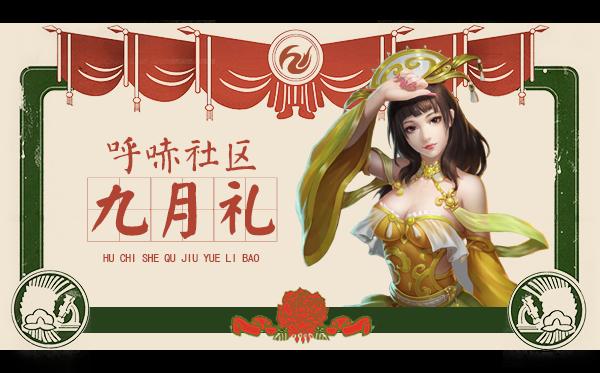 8-28-正统三国9月礼包内容图.png