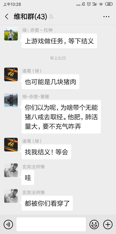 Screenshot_2019-09-04-10-28-00-704_com.tencent.mm.png