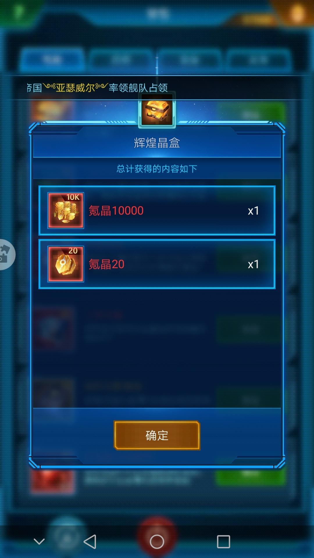 Screenshot_20190919_211613_com.jedigames.p16s.huawei.jpg
