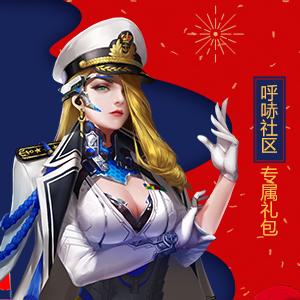 十月战舰礼包商品图.png