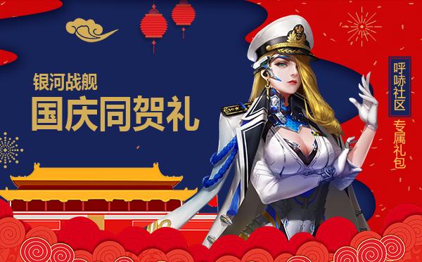 十月战舰礼包内容图.png