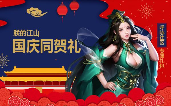 十月江山礼包内容图.png