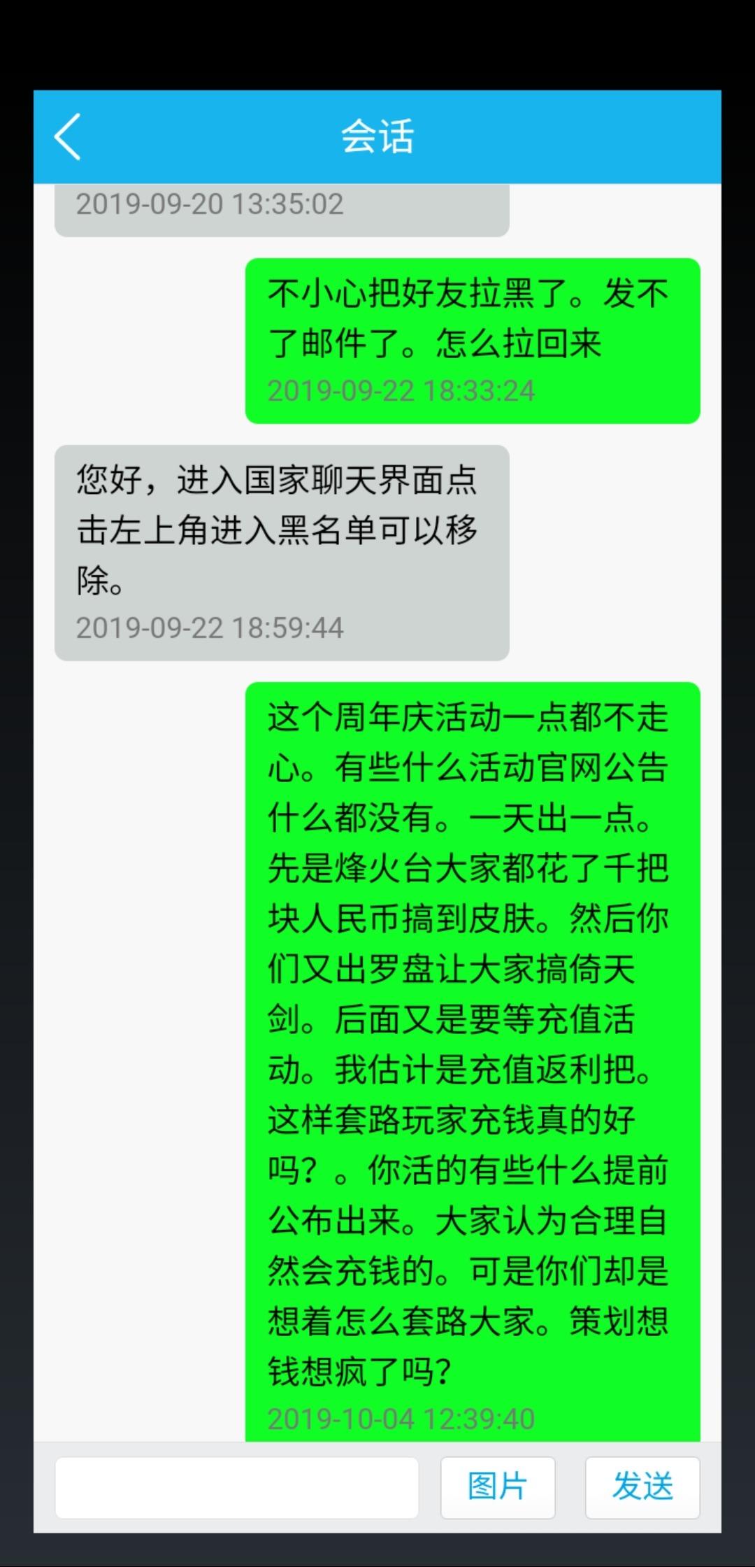 Screenshot_20191004_124011_juedi.tatuyin.rxsg.huawei.jpg