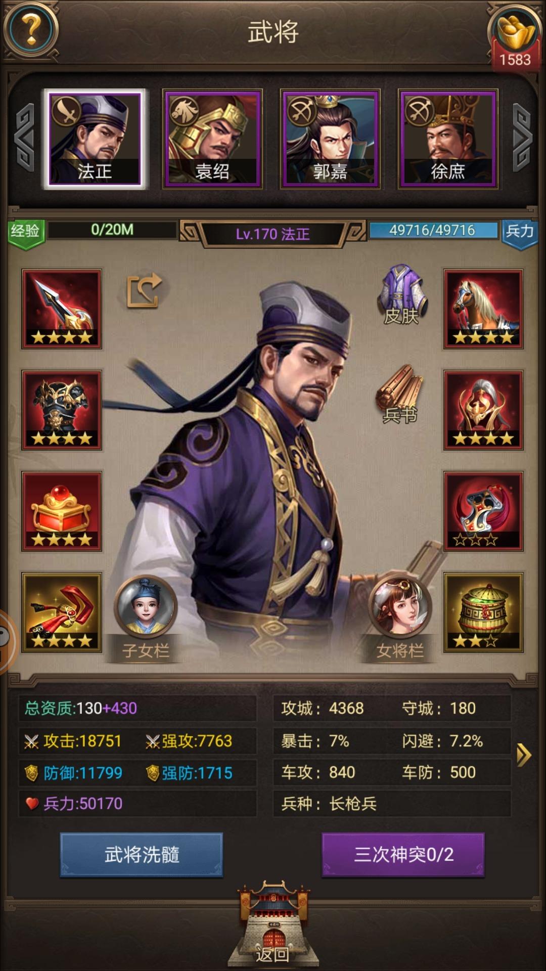 Screenshot_20191002_171921_com.juedigame.sgdjl.shoumeng.jpg