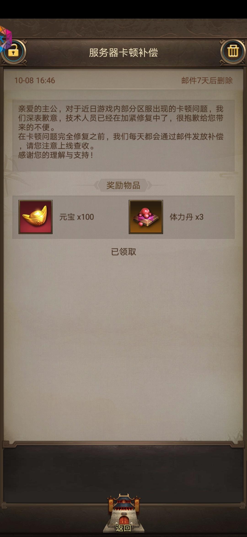Screenshot_20191008_165243_com.jedigames.p16.qi3601.tkyx.jpg