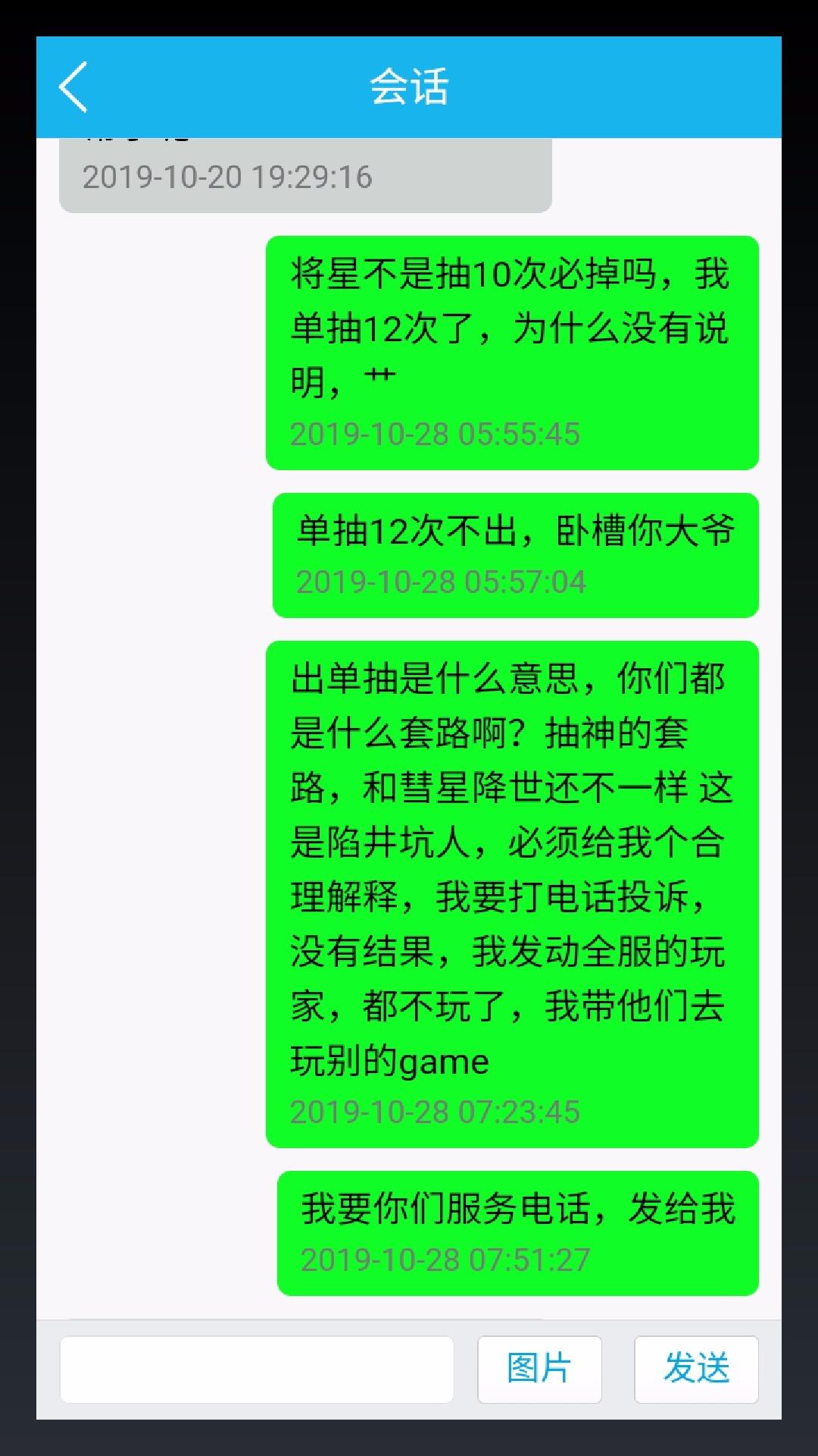 Screenshot_20191028_094807_juedi.tatuyin.rxsg.huawei.jpg