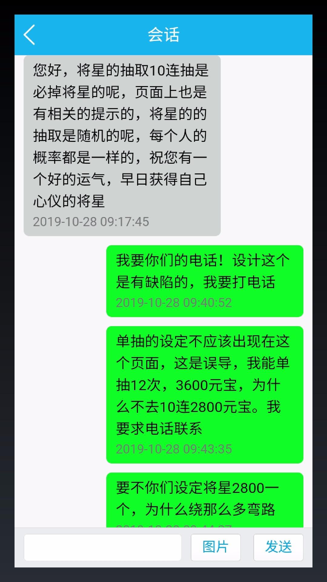Screenshot_20191028_094751_juedi.tatuyin.rxsg.huawei.jpg