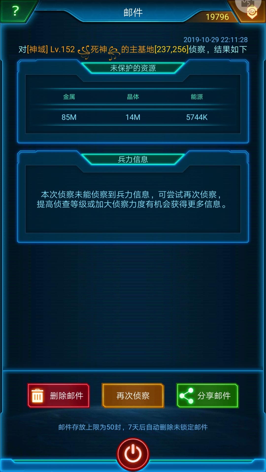 Screenshot_20191029_225518_com.jedigames.p16s.huawei.jpg