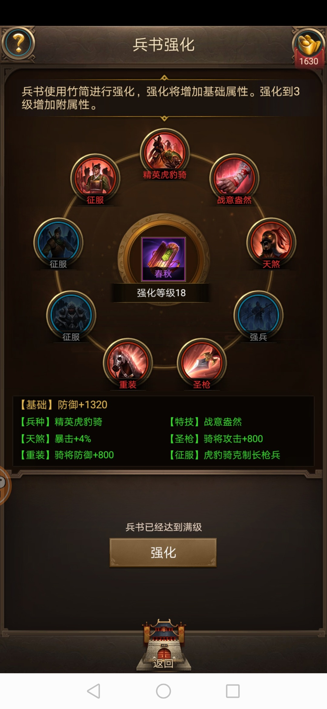 Screenshot_20191031_153529_com.juedigame.sgdjl.shoumeng.jpg