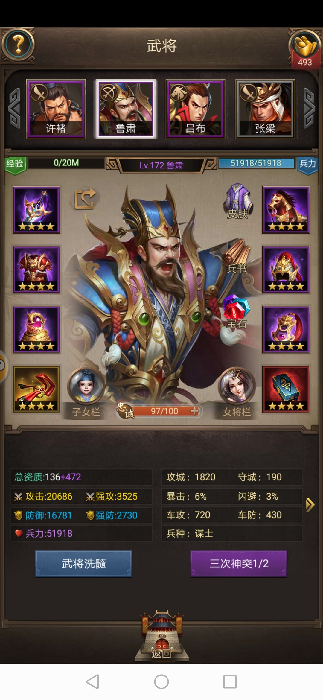 Screenshot_20191108_220747_com.juedigame.fyzh.shoumeng.jpg