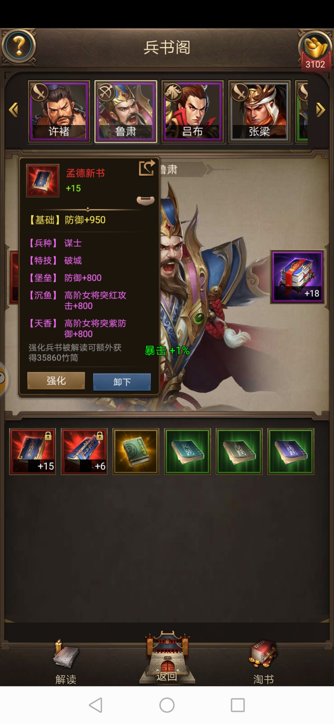 Screenshot_20191109_164506_com.juedigame.fyzh.shoumeng.jpg