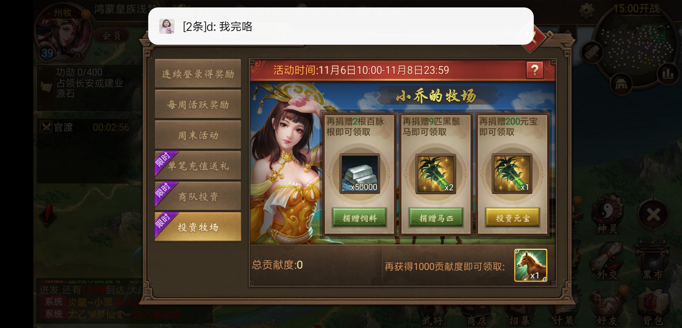 Screenshot_2019-11-08-14-10-20-294_com.jedigames.p20.nearme.gamecenter.png
