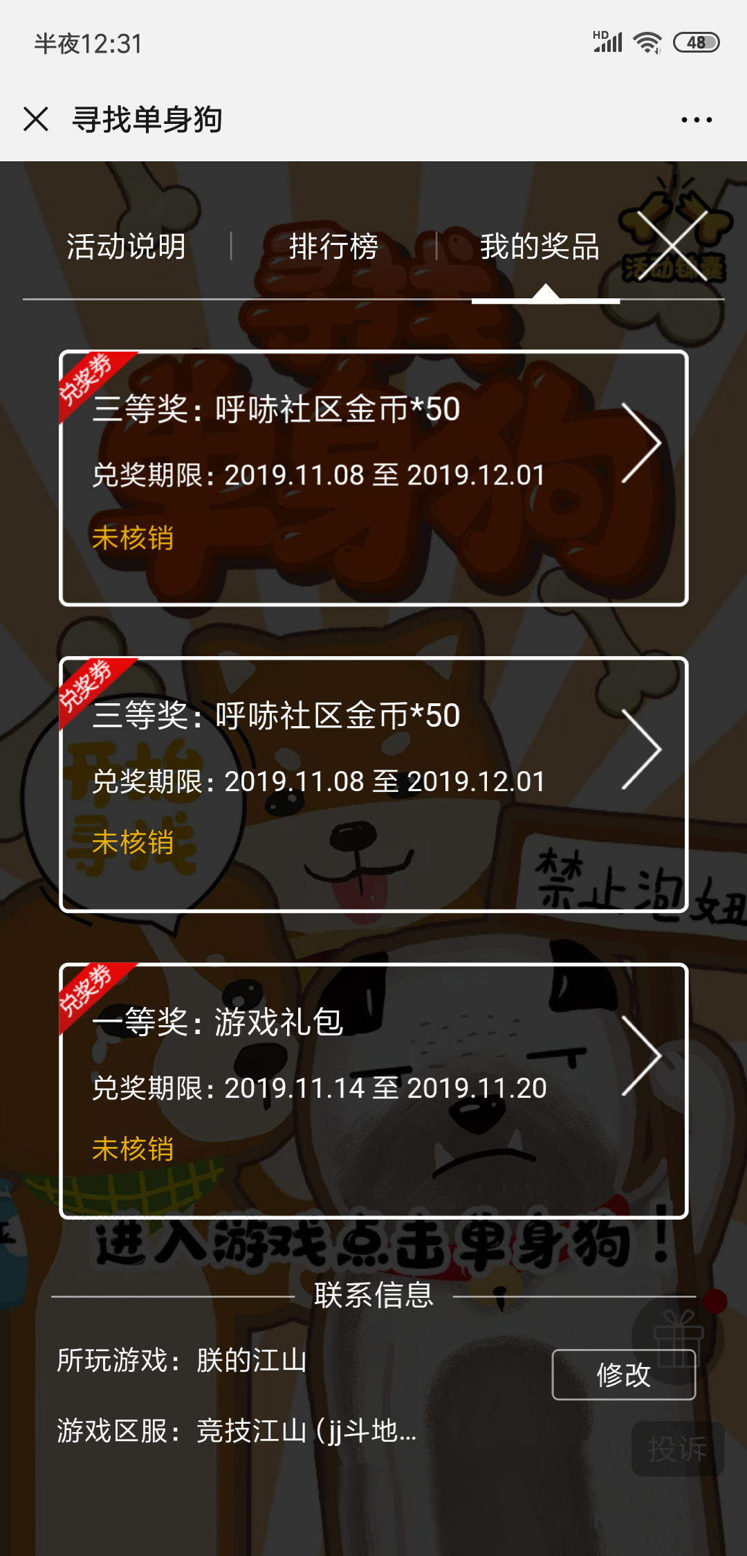 Screenshot_2019-11-11-00-31-28-065_com.tencent.mm.png