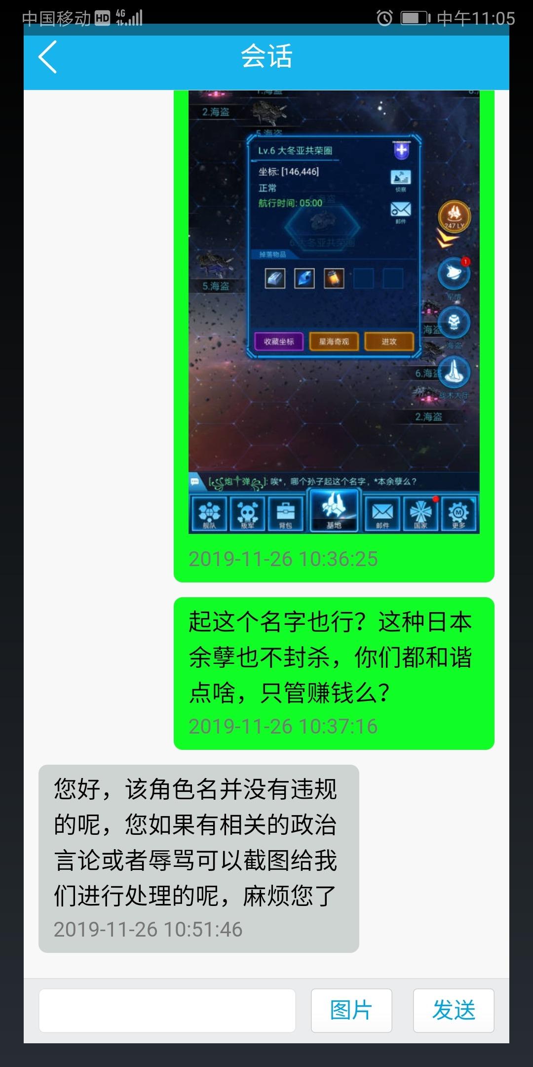 Screenshot_20191130_110507_com.jedigames.p16s.huawei.jpg