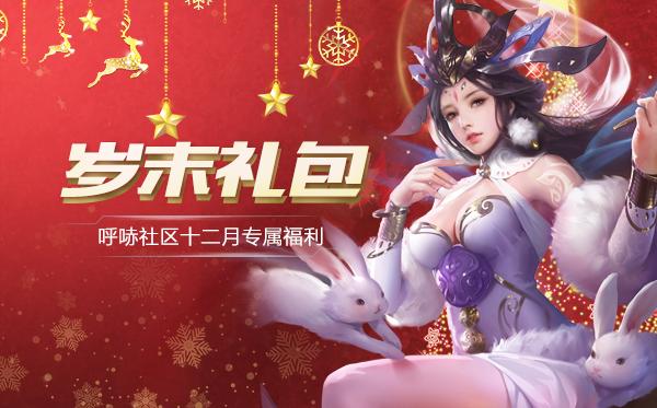 11-27-江山12月普发礼包内容图.png