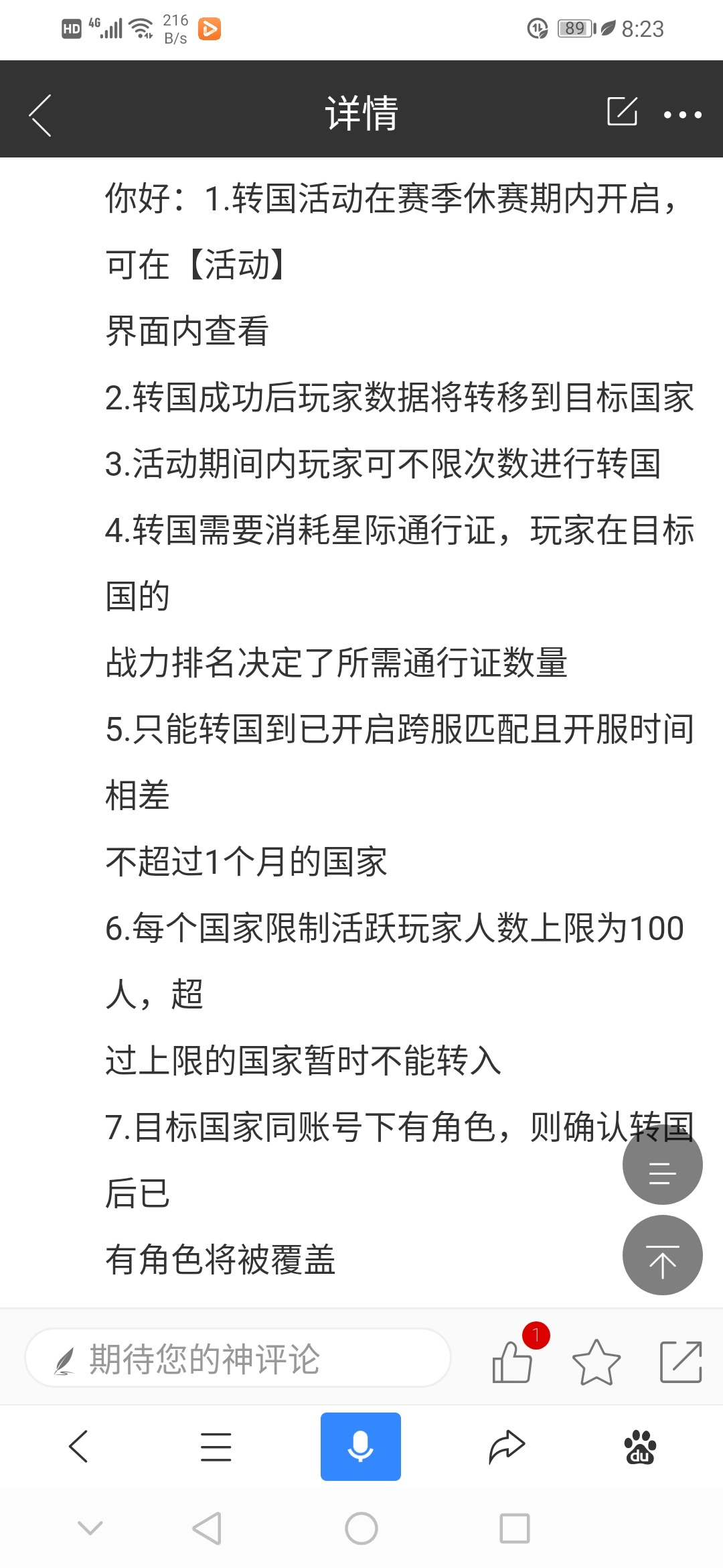 Screenshot_20191205_202357_com.baidu.searchbox.jpg