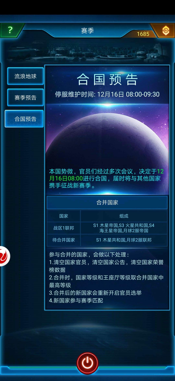 Screenshot_20191213_191924_com.yhzj.jedi.yueqiu.jpg