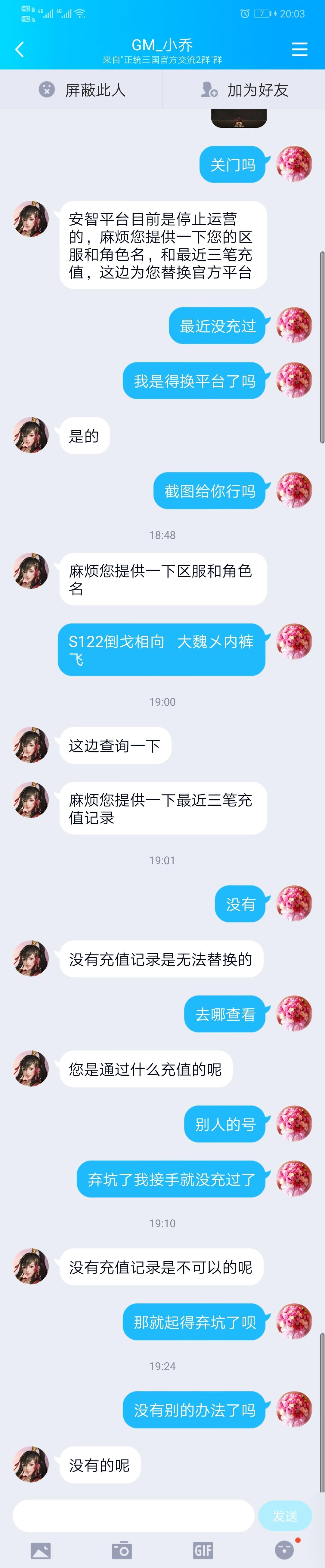 Screenshot_20191220_200318_com.tencent.mobileqq.jpg