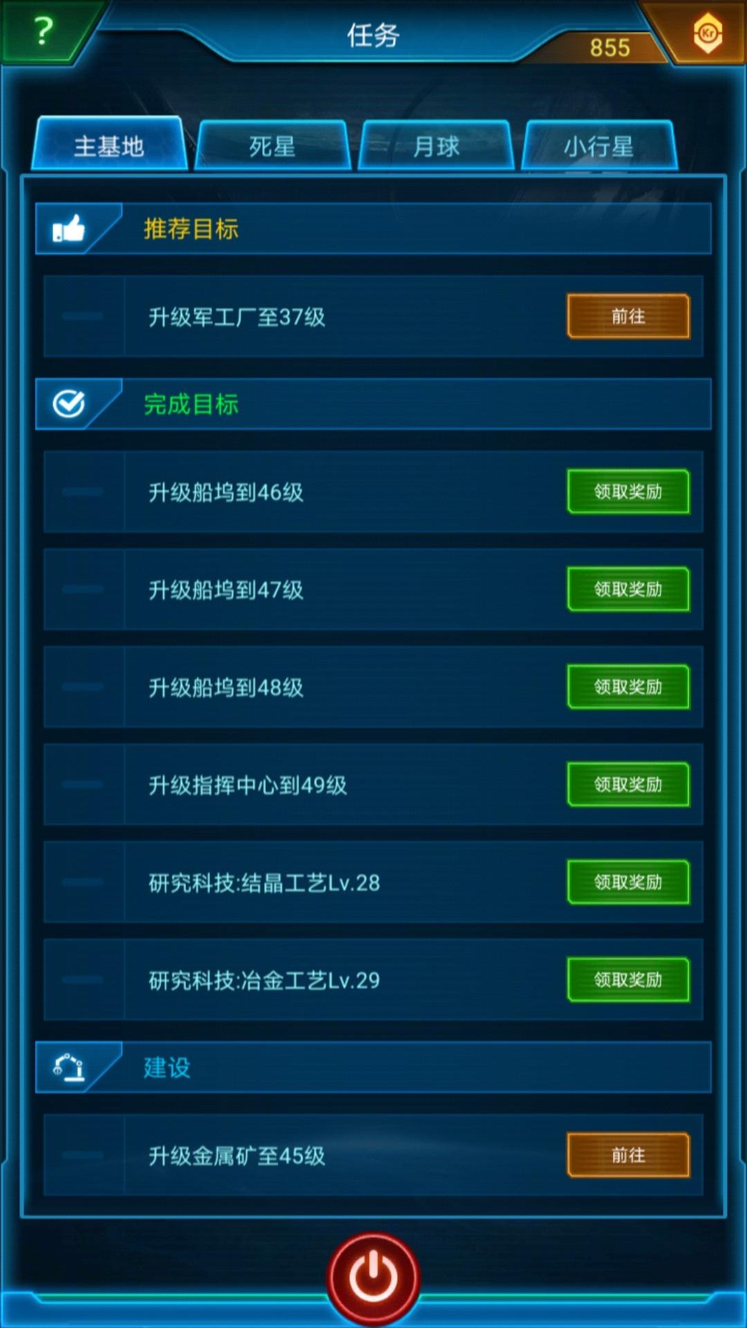 Screenshot_20191226_101208_com.jedigames.p16s.huawei.jpg