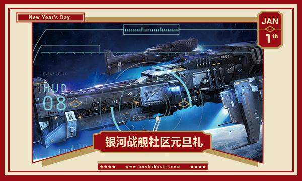 12=30-战舰礼包内容图.jpg