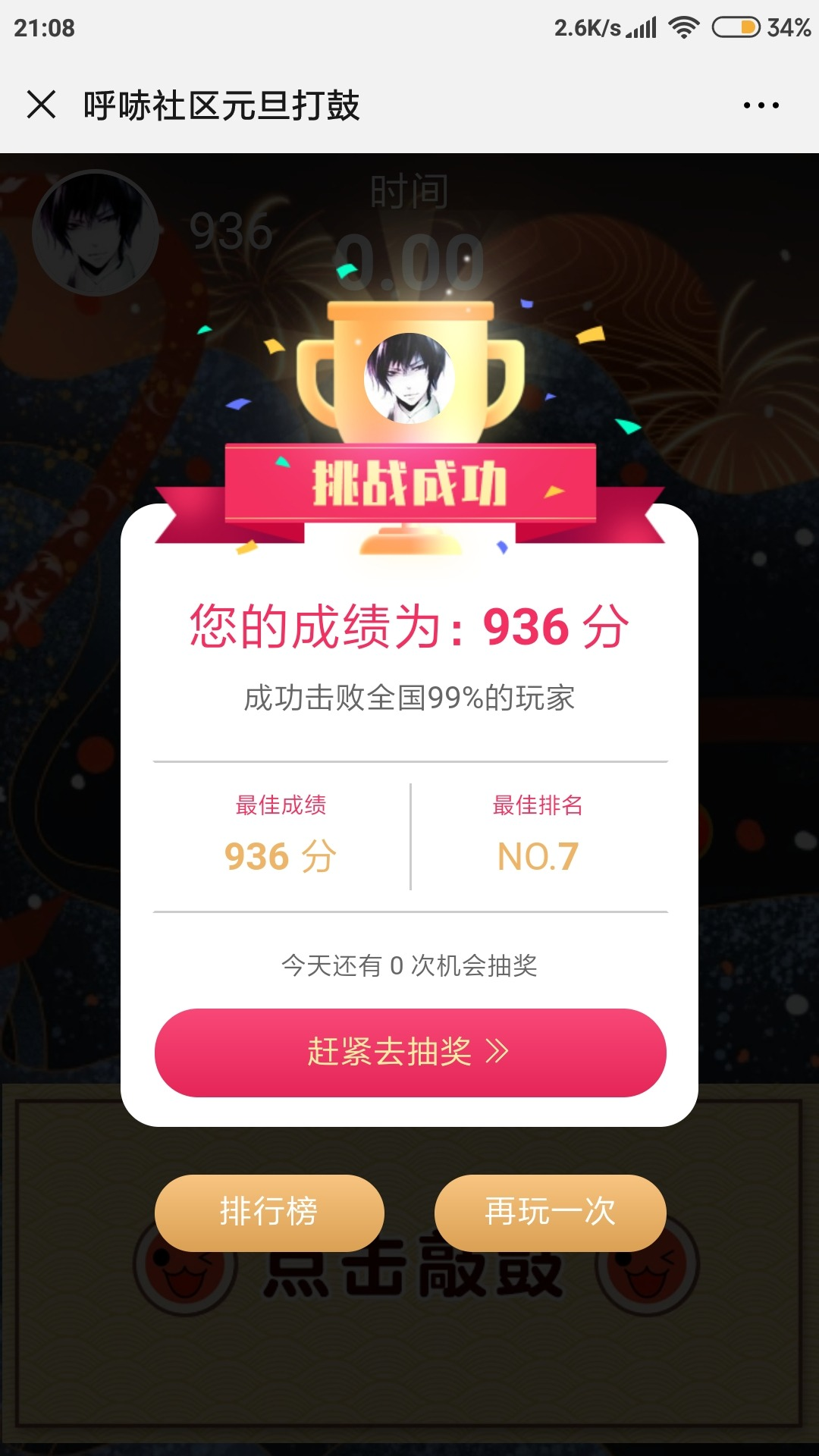 Screenshot_2019-12-31-21-08-19-443_com.tencent.mm.jpg