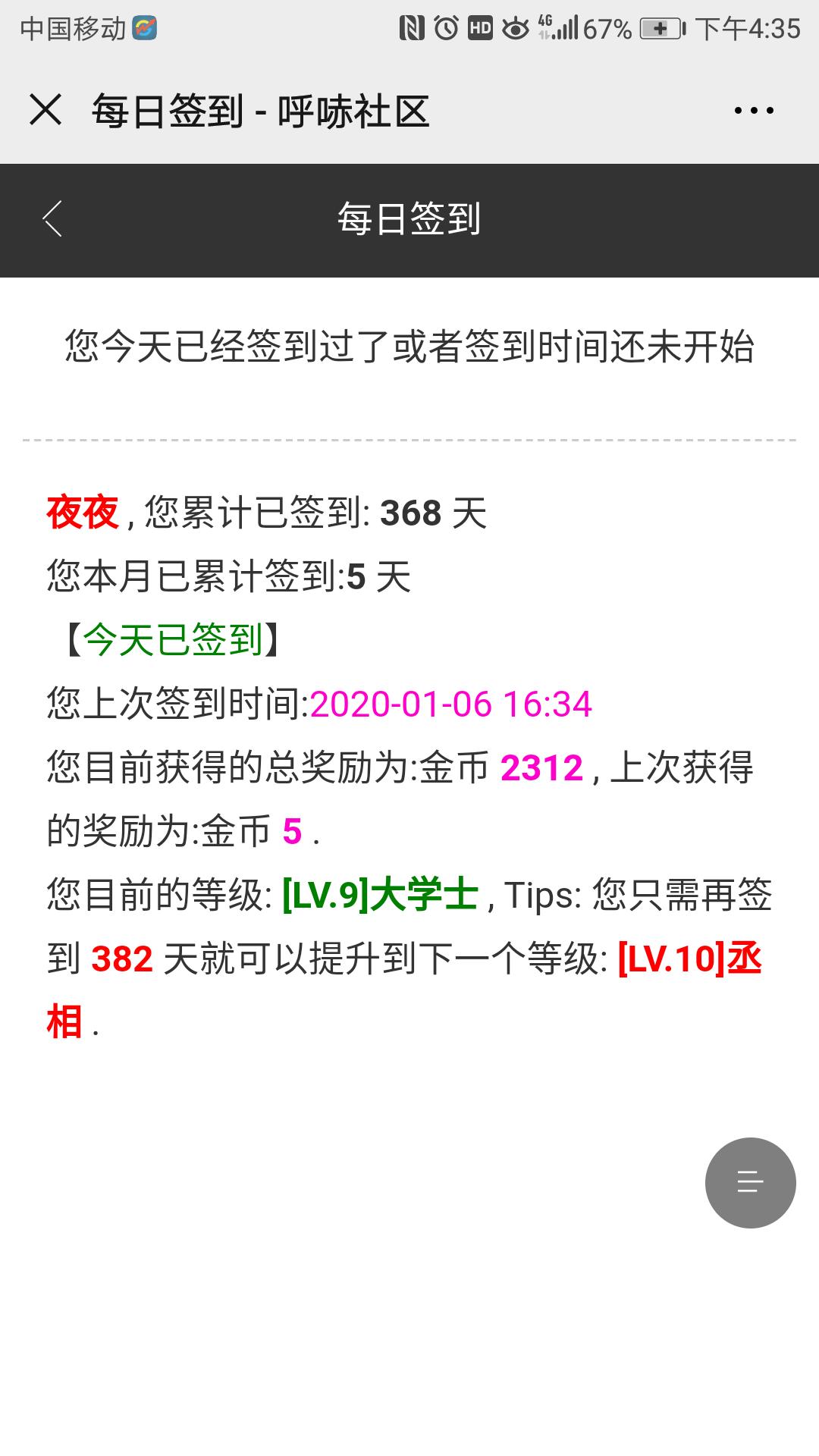 Screenshot_20200106-163505.png
