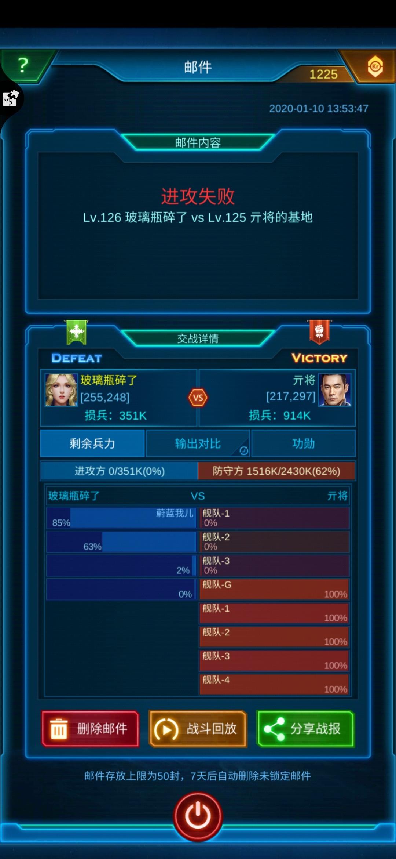 Screenshot_20200110_135656_com.jedigames.p16s.nearme.gamecenter.jpg