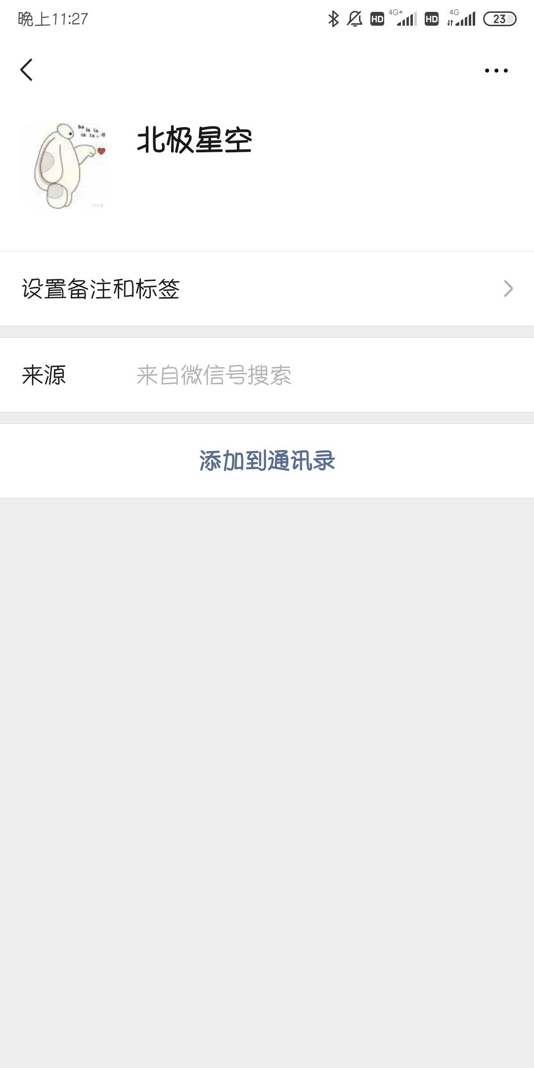 Screenshot_2020-01-10-23-27-38-190_com.tencent.mm.jpg
