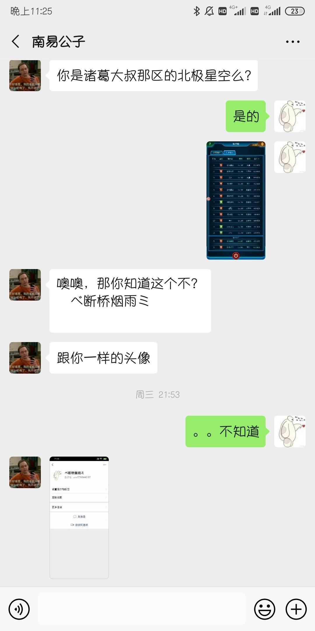 Screenshot_2020-01-10-23-25-15-412_com.tencent.mm.jpg
