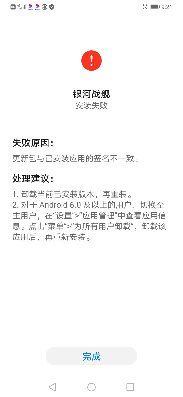 Screenshot_20200114_092155_com.android.packageinstaller.jpg