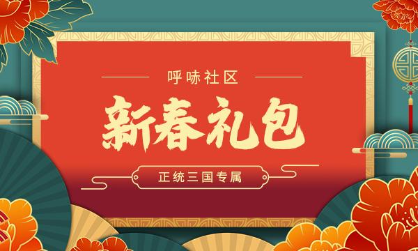 1-8-正三新年礼包内容图.png