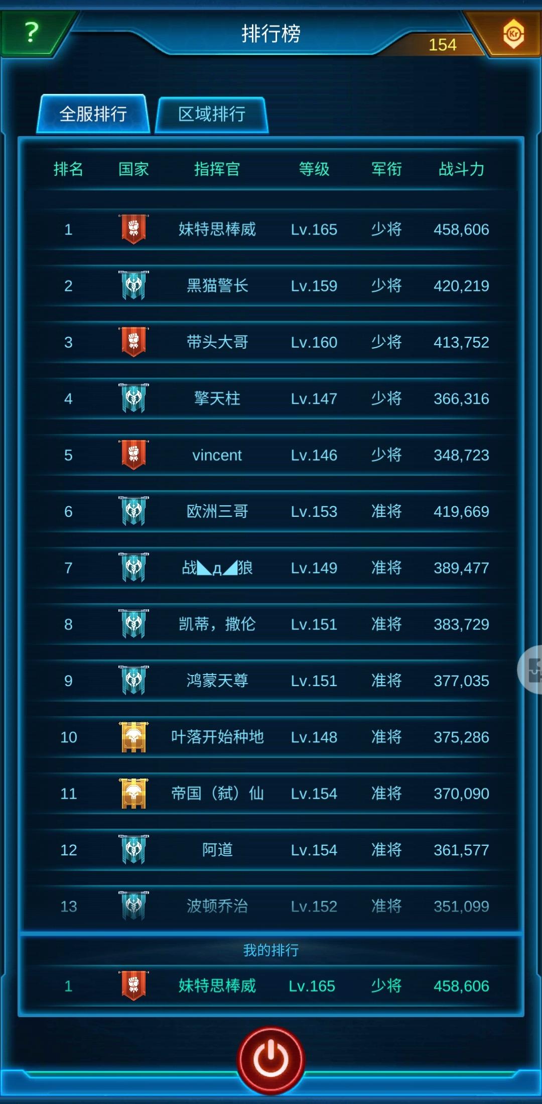Screenshot_2020-02-08-23-20-25-866_com.jedigames.p16s.huawei.jpg
