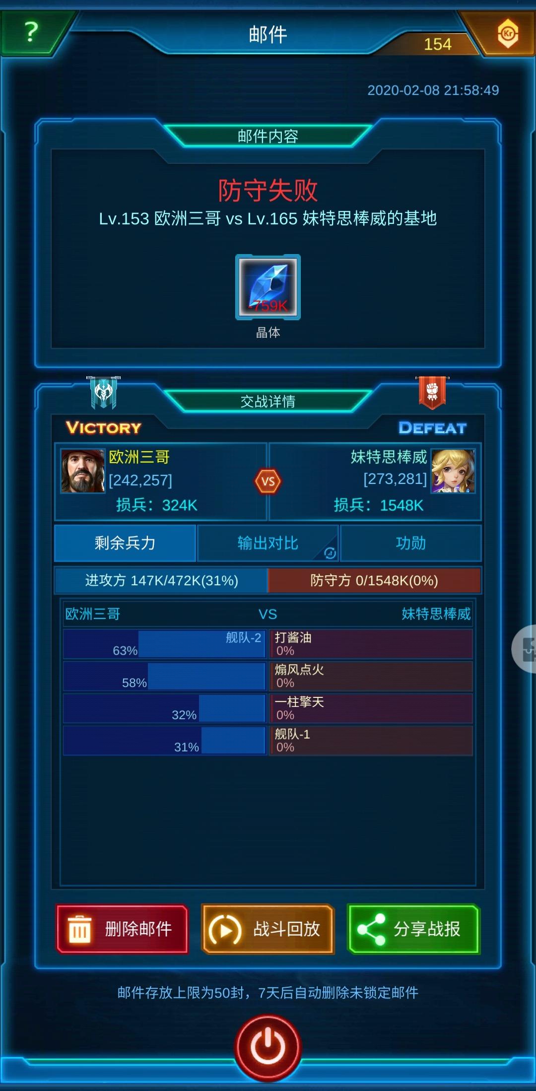 Screenshot_2020-02-08-23-19-47-184_com.jedigames.p16s.huawei.jpg