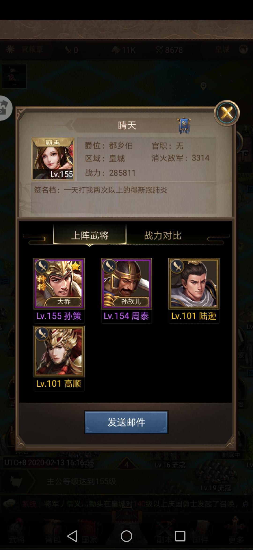 Screenshot_20200213_161658_juedi.tatuyin.rxsg.huawei.jpg