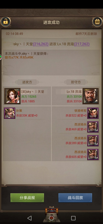 Screenshot_20200214_085209_com.tencent.tmgp.zhzz.wuhan.jpg